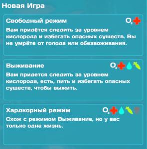 режимы игры, mode