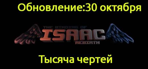 isaac-rebirth