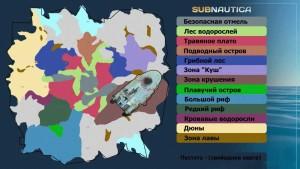 Карта Subnautica