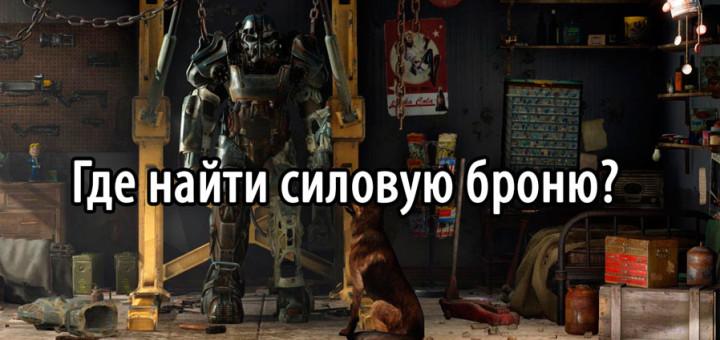 Falloutthmbp